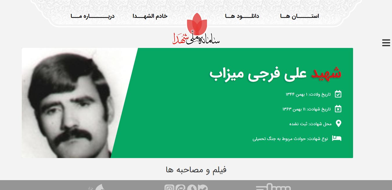 شهید علی فرجی میزاب