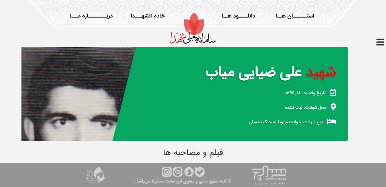 شهید علی ضیایی میاب