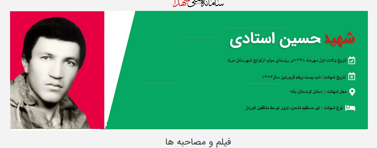 شهید حسین استادی میاب