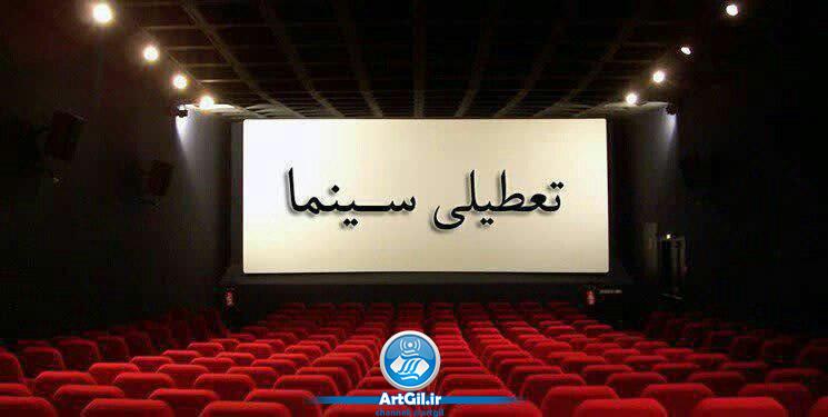 تعطیلی سینماها در روزهای پایانی ماه صفر