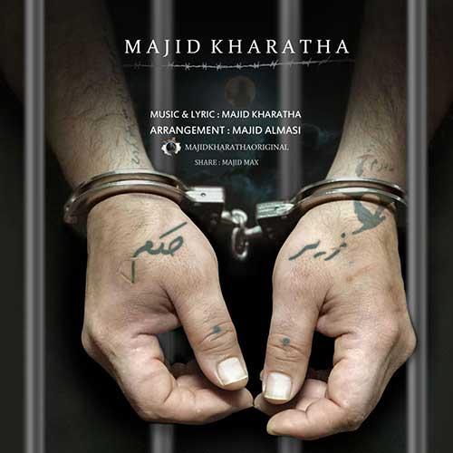 http://s8.picofile.com/file/8341951418/Majid_Kharatha_Zire_Hokm.jpg