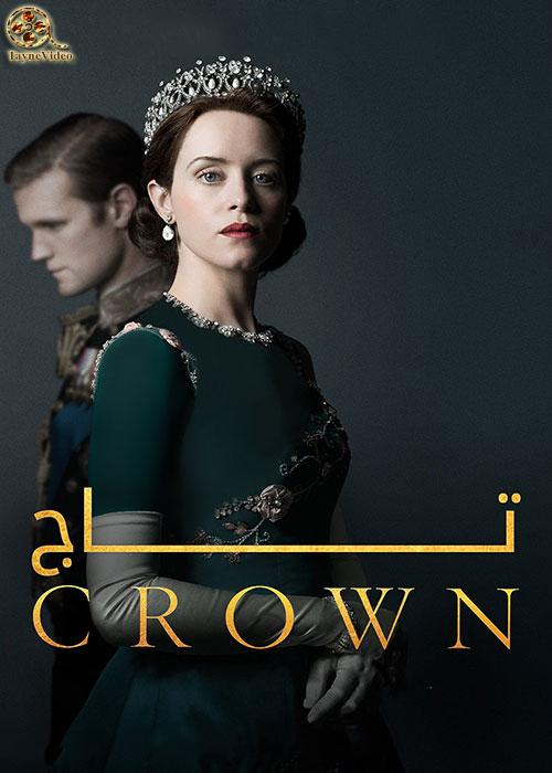 دانلود سریال the crown فصل اول - تاج