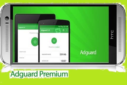 دانلود Adguard Premium v2.12.232 - نرم افزار موبایل حذف تبلیغات اندروید بدون نیاز به روت