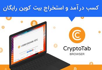 نحوه کار با سایت Cryptotab و آموزش کامل مرورگر کریپتوتب – کسب بیت کوین