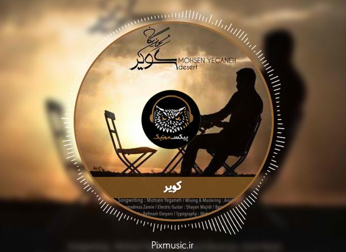 آکورد گیتار آهنگ کویر از محسن یگانه