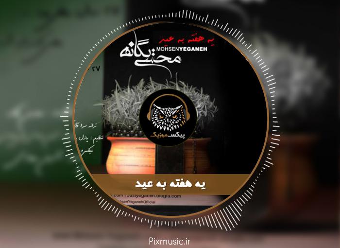 آکورد گیتار آهنگ یه هفته به عید از محسن یگانه