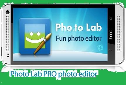 دانلود Photo Lab PRO - photo editor v3.2.8 - نرم افزار موبایل آزمایشگاه عکس حرفه ای