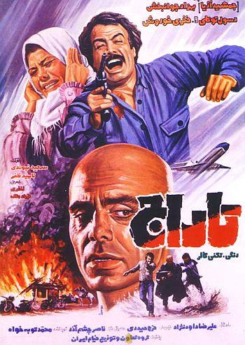پوستر فیلم تاراج