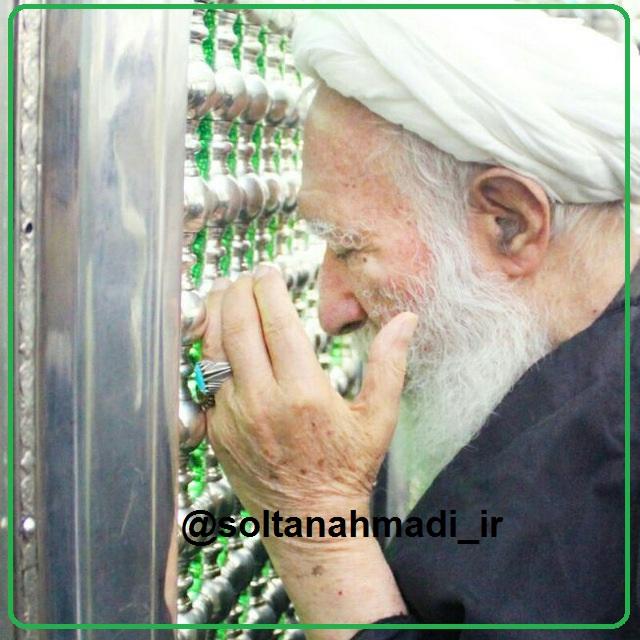 حاج آقا مرتضی تهرانی-امام رضا-سلطان احمدی-زیارت-مشهد
