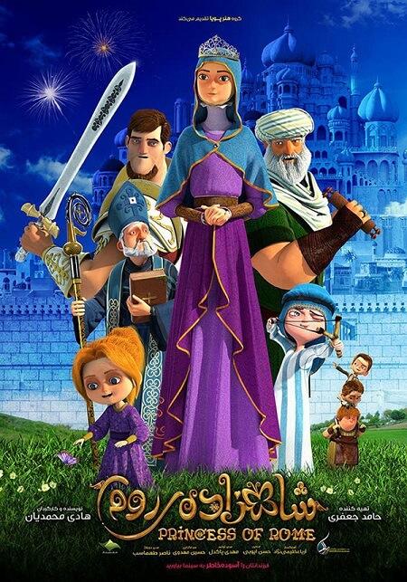 دانلود انیمیشن شاهزاده روم با لینک مستقیم