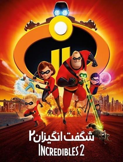 دانلود انیمیشن شگفت انگیزان 2 Incredibles 2018 دوبله فارسی