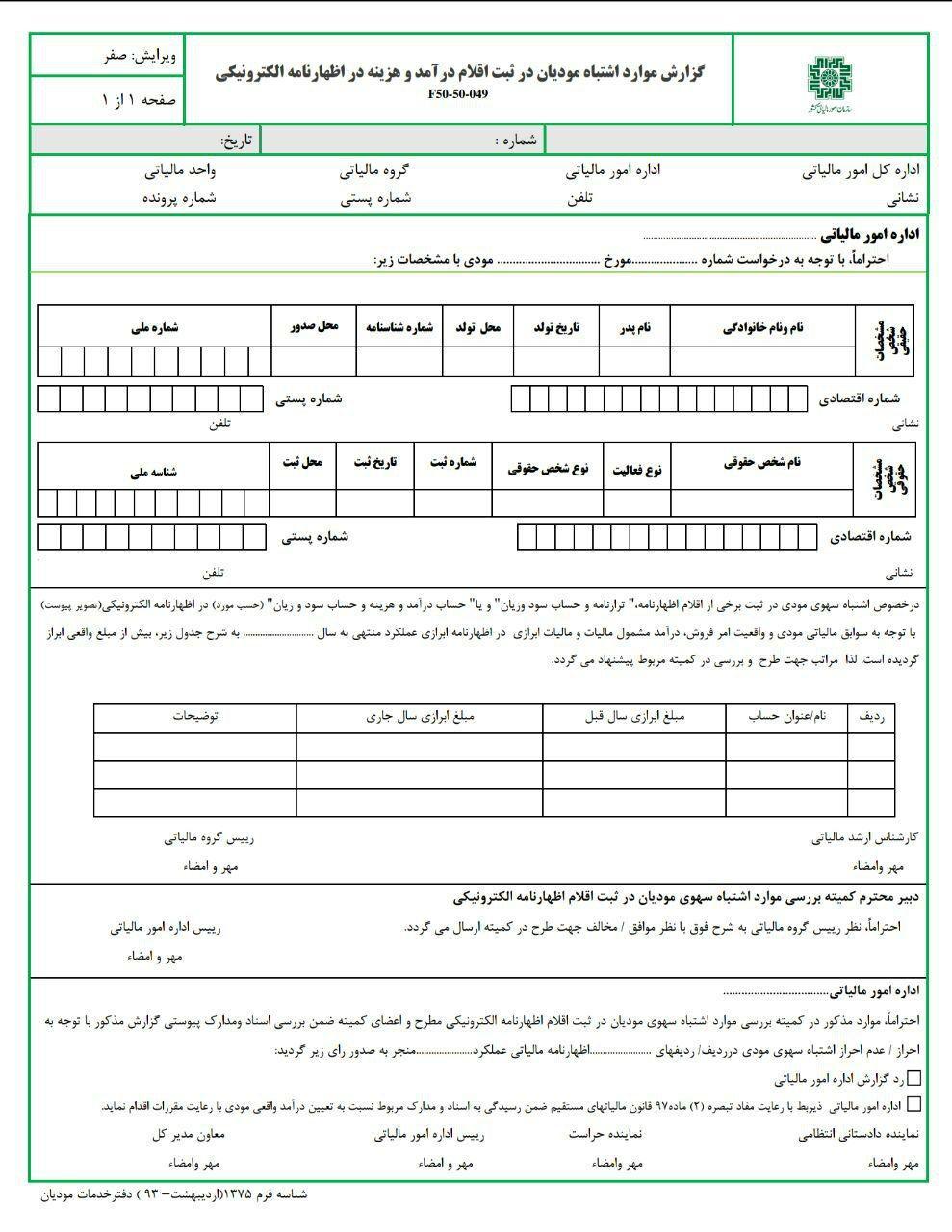 فرم گزارش موارد اشتباه سهوی ثبت درآمد و هزینه در اظهارنامه الکترونیکی