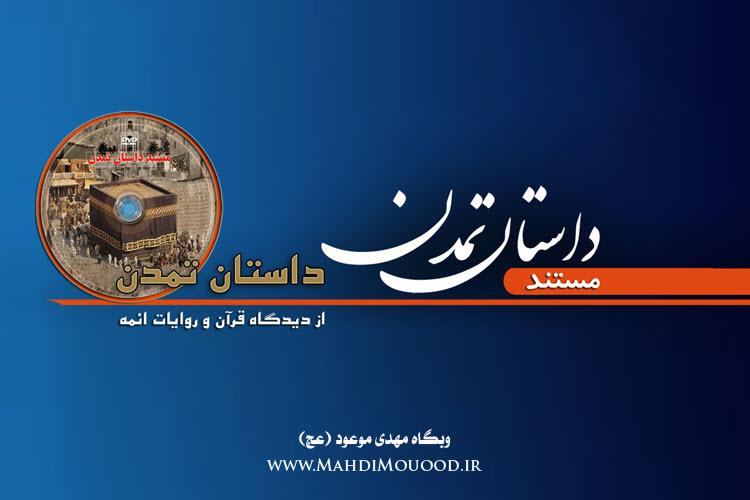 مستند داستان تمدن | mahdimouood.ir