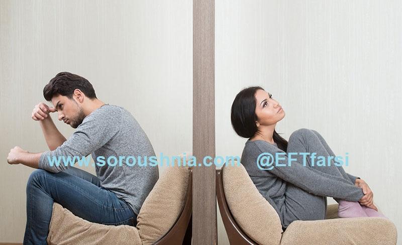 با ای اف تی چگونه توجه شوهرم را جلب کنم