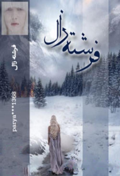رمان فرشته زال