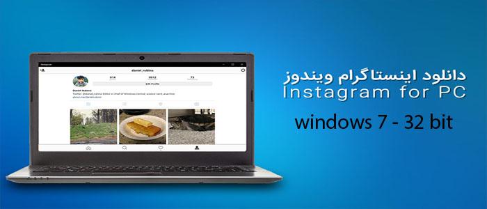 دانلود اینستاگرام برای کامپیوتر Grids for Instagram 5.0 نسخه ی جدید برای ویندوز سون 32 بیت