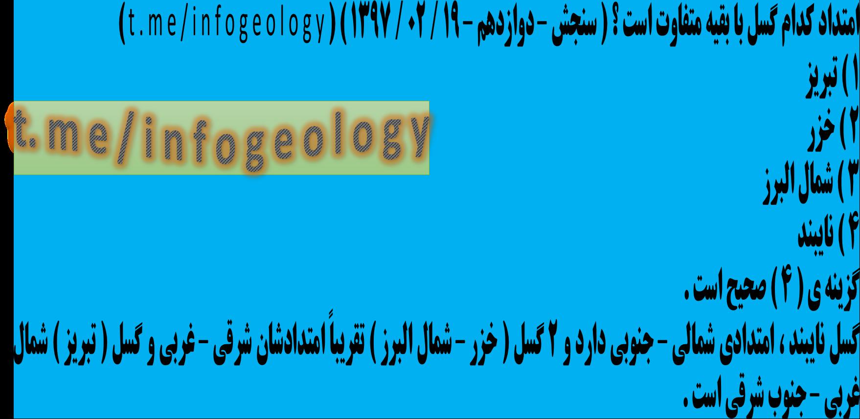 50 - تست از امتداد گسل ها ( زمین شناسی ایران )