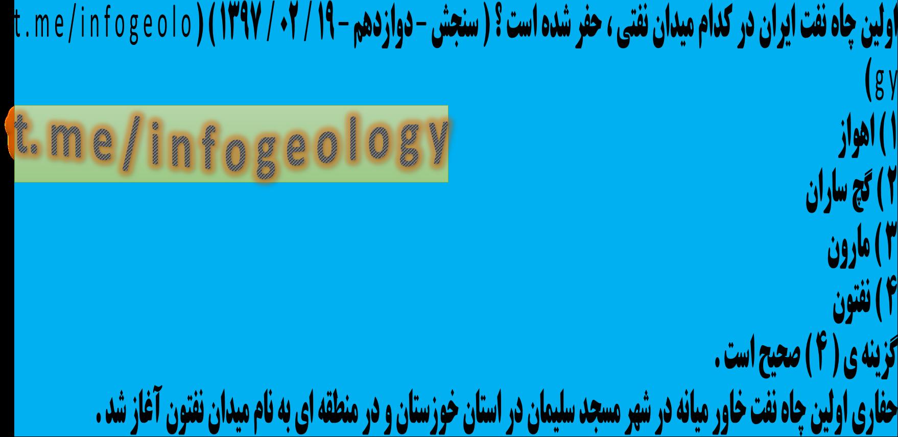 51 - تست از اولین چاه نفتی ایران .