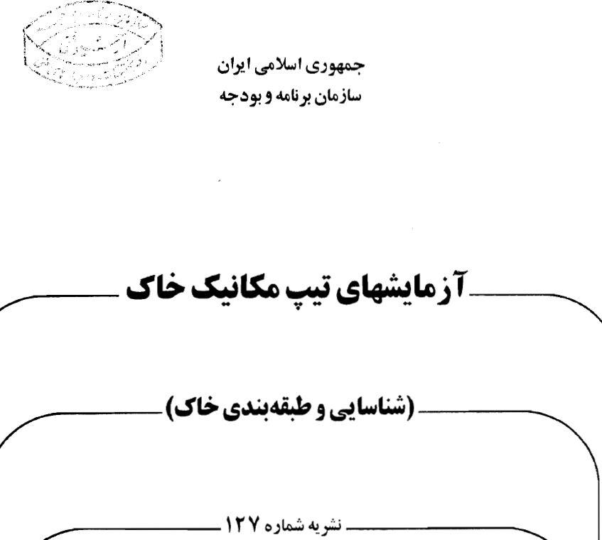 دانلود رایگان نشریه شماره 127 سازمان برنامه و بودجه - آزمایش های تیپ مکانیک خاک (شناسایی و طبقه بندی خاک)