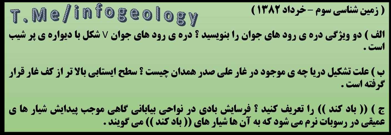55 - سوال امتحانی زمین شناسی سوم - خرداد 1382 .