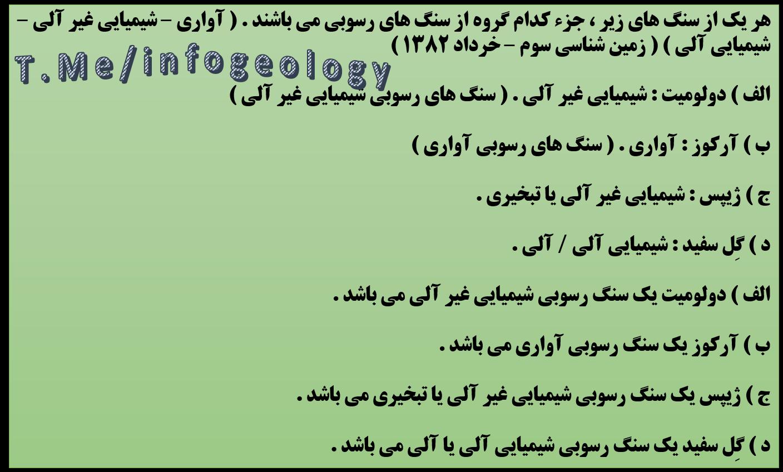 57 - سوال امتحانی زمین شناسی سوم - خرداد 1382 .