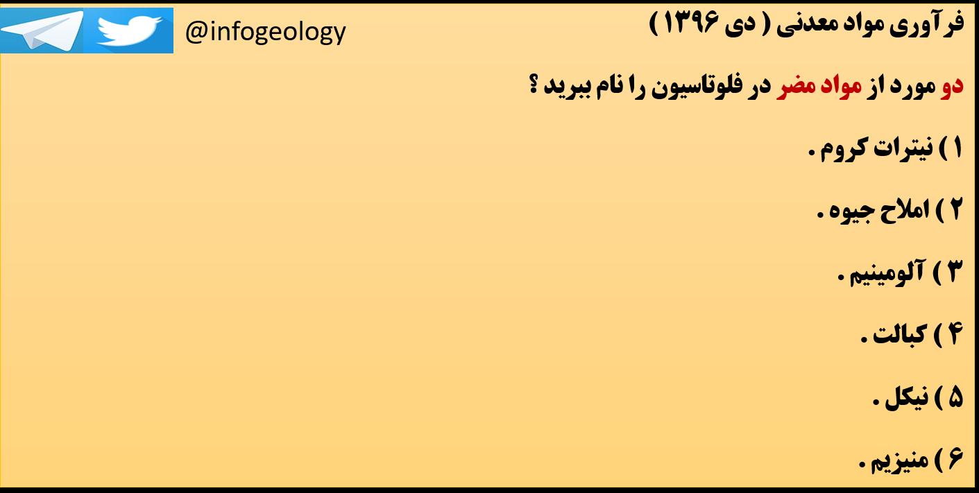 65 - مواد مضر در فلو تاسیون . فرآوری مواد معدنی . دی 1396 .