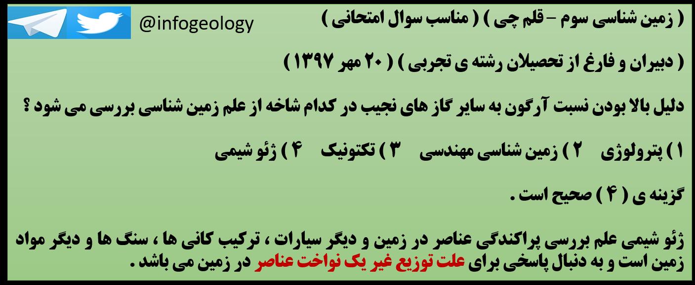 76 - ژئو شیمی شاخه ای از علم زمین شناسی . ( تست )