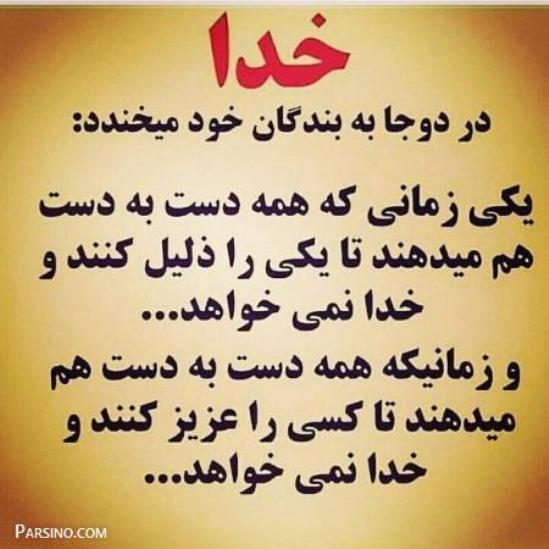 http://s8.picofile.com/file/8342513084/dust_va_doshman_3.jpg