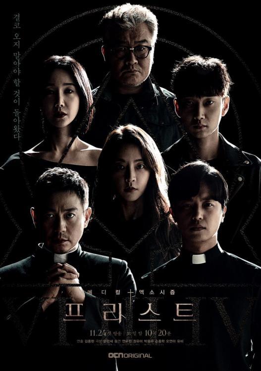 [تصویر:  Priest_Poster3.jpg]