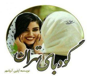 رمان گودبای تهران