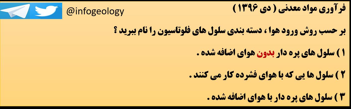 82 - دسته بندی سلول های فلوتاسیون . فراوری مواد معدنی . دی 1396 .
