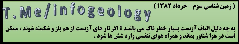 86 - سوال امتحانی زمین شناسی سوم . خرداد 1382 .