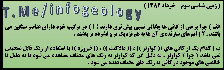 87 - سوال امتحانی زمین شناسی سوم . خرداد 1382 .