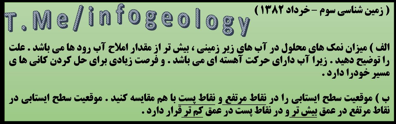 88 - سوال امتحانی زمین شناسی سوم . خرداد 1382 .