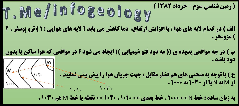 91 - سوال امتحانی زمین شناسی سوم . خرداد 1382 .