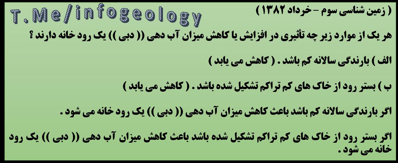 94 - سوال امتحانی زمین شناسی سوم ( خرداد 1382 )