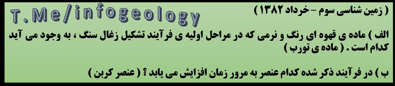 95 - سوال امتحانی زمین شناسی سوم - خرداد 1397 .