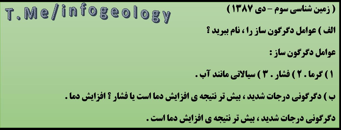 102 - سوال امتحانی زمین شناسی سوم . دی 1387 .