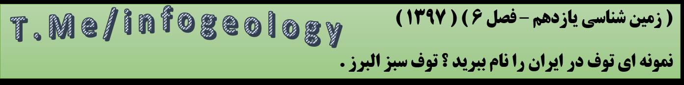 121 - نمونه ای از توف در ایران : توف سبز البرز .