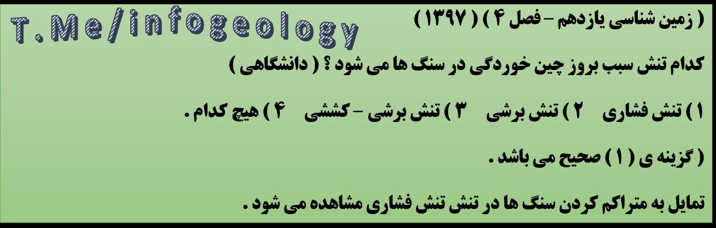 124 - سوال امتحانی زمین شناسی یازدهم - فصل 4 . دانشگاهی .