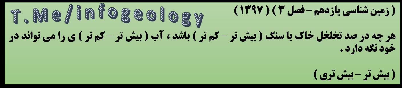 125 - سوال امتحانی زمین شناسی یازدهم - فصل 3 . 1397 .