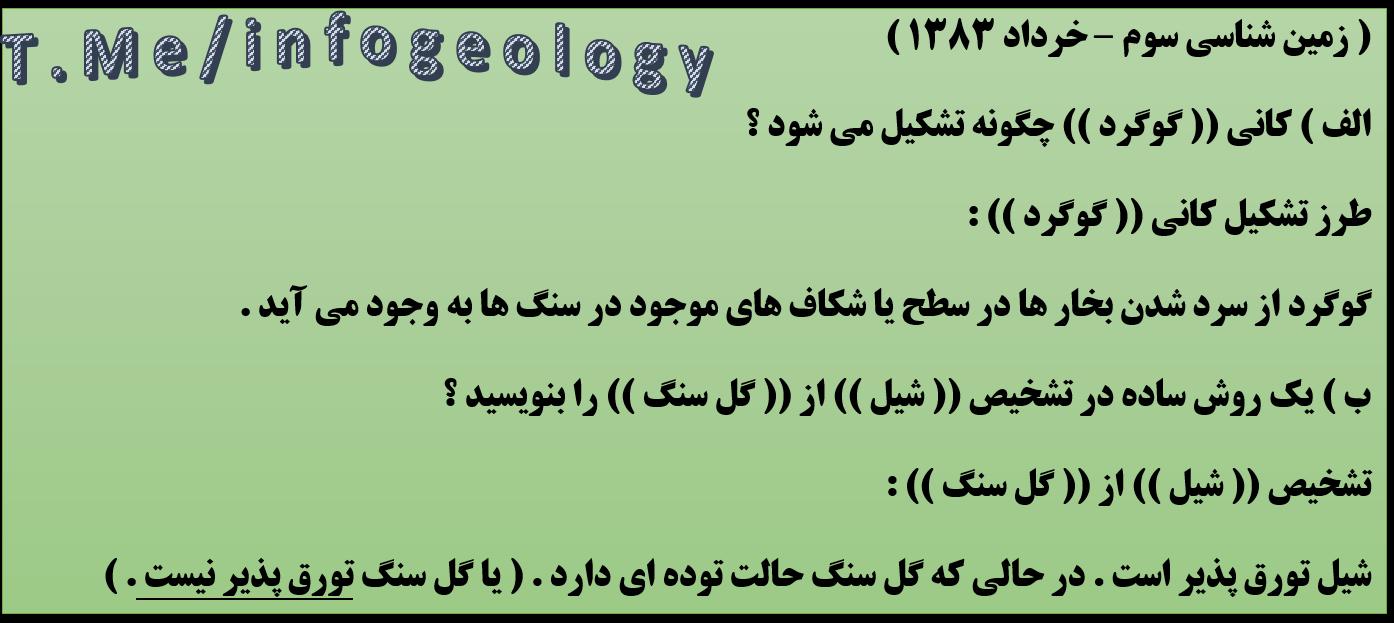 135 - سوال امتحانی زمین شناسی سوم . خرداد 1383 .