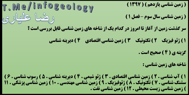 138 - تست زمین شناسی یازدهم . زمین شناسی سوم . 1397 .