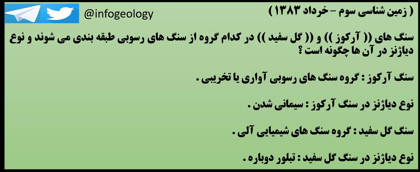 148 - سوال امتحانی زمین شناسی سوم . دی 1391 . ( تغییر و خارج )