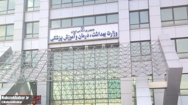 وزارت بهداشت چشم خود را بر تخلفات مراکز درمانی خصوصی در گیلان بسته است