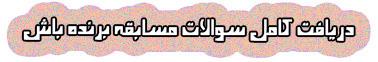 http://s8.picofile.com/file/8342801192/Barandeh_Bash.jpg