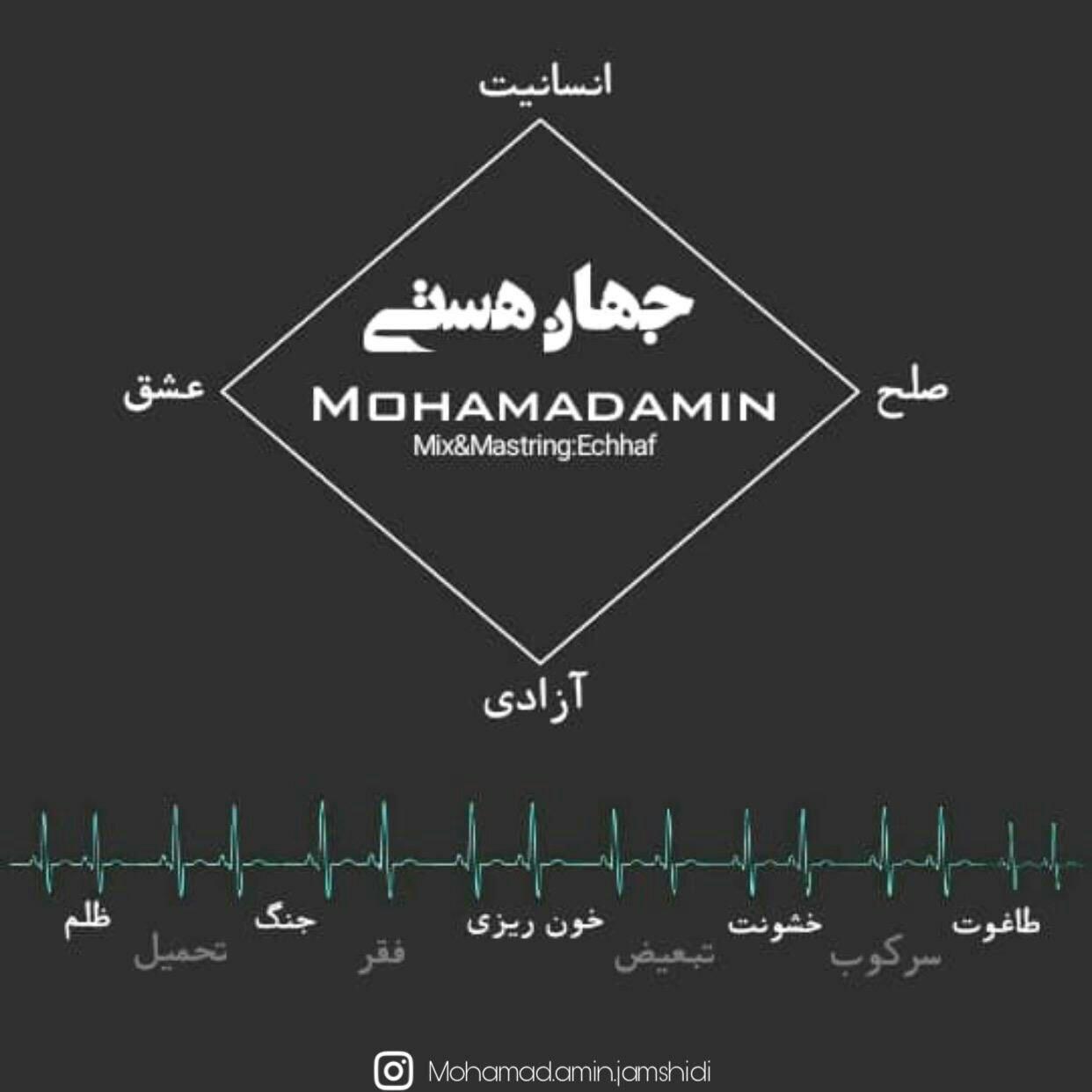 آهنگ جدید محمدامین به نام جهان هستی