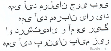 بهم ریختن حروف فارسی زمان چاپ فایل اتوکد
