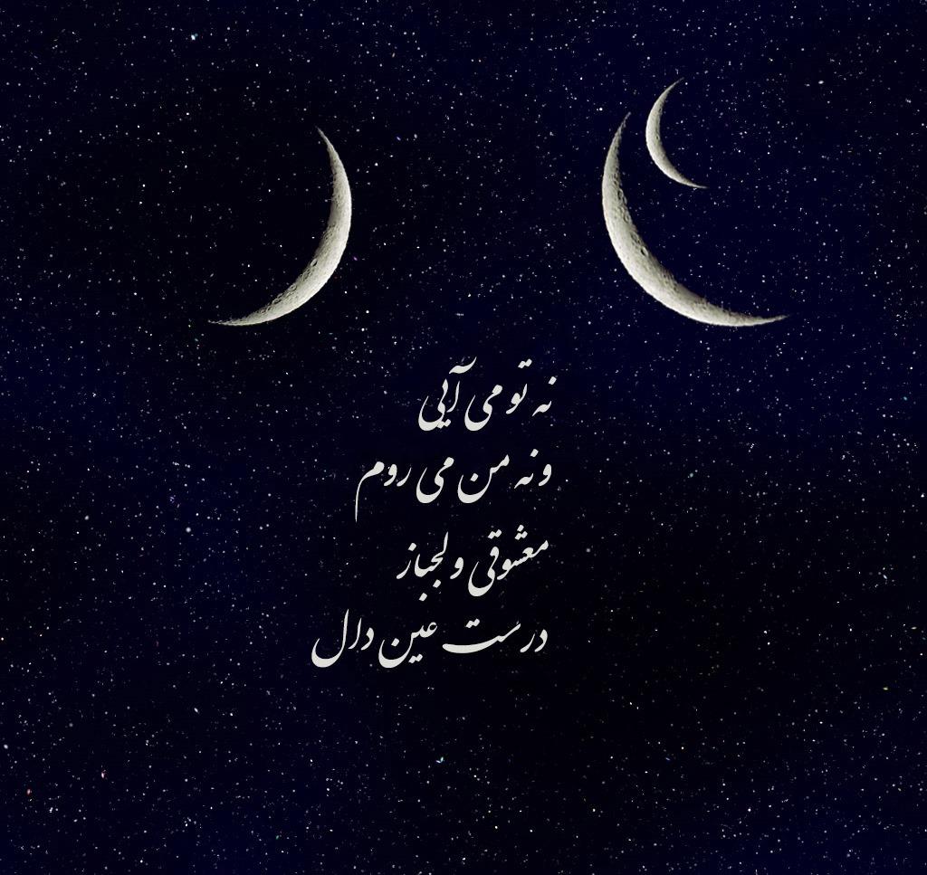 عینِ دال، عین ماه