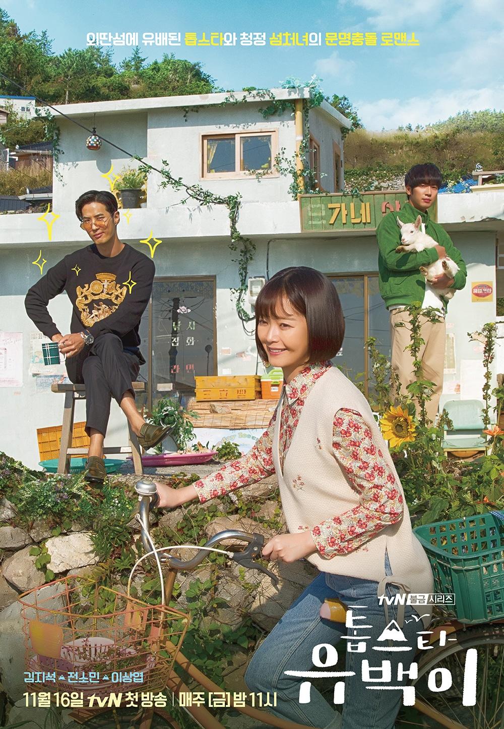 [تصویر:  Top_Star_Yoo_Baek_Poster1.jpg]